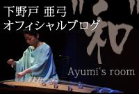 下野戸亜弓ブログ