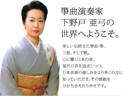 箏曲演奏家 下野戸 亜弓の世界へようこそ。 美しい伝統文化箏曲-箏、 三絃、そして歌。  心に響く日本の音、 現代の音を追求しつつ、  日本音楽の楽しみをより多くの方に 知っていただき、その感動を 分かち合えたら幸せです。