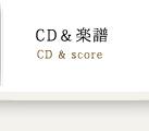 CD・楽譜