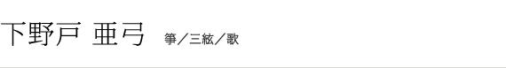 下野戸 亜弓  箏/三絃/歌