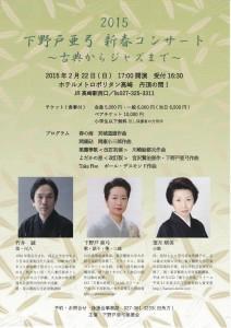新春コンサート2015